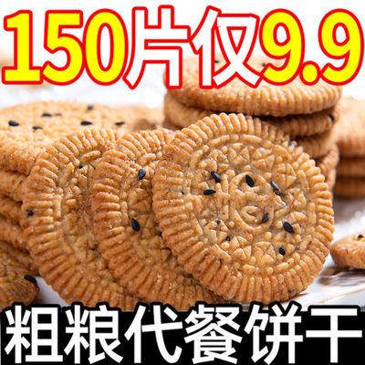 【整箱1.9起抢】谷物粗粮饼干早餐代餐饱腹整箱健康杂粮饼干批发