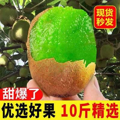 陕西猕猴桃奇异果新鲜绿心泥猴迷糊桃当季果园孕妇水果非黄心红心