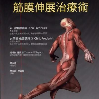 筋膜伸展治疗术PDF