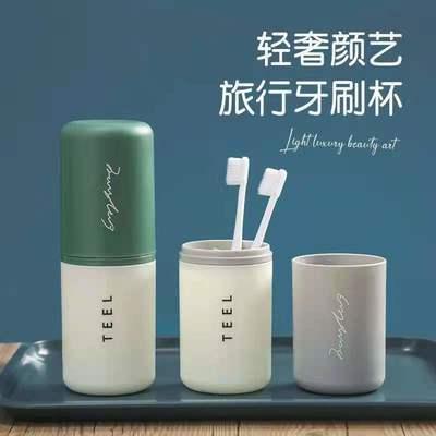 60350/【旅行牙刷杯子便携式】外出洗漱杯套装刷牙杯牙缸创意简约牙具盒