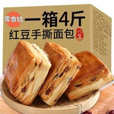 领券减20红豆面包早餐软面包夹心手撕面包代餐营养蛋糕点网红零食