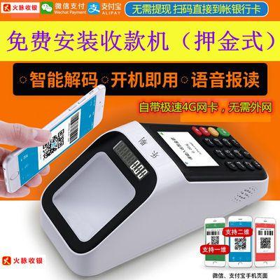 微信支付宝扫码收款机扫码王扫码器二维码收款牌收款音响语音播报