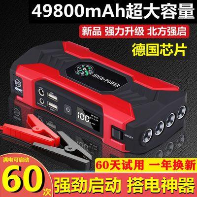 64004/汽车应急启动电源12v打火车载接电瓶搭电宝神器车用充电宝大容量