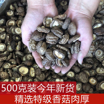 香菇干香菇批发农家土特产无根肉厚香菇散装特级冬菇野生蘑菇干货