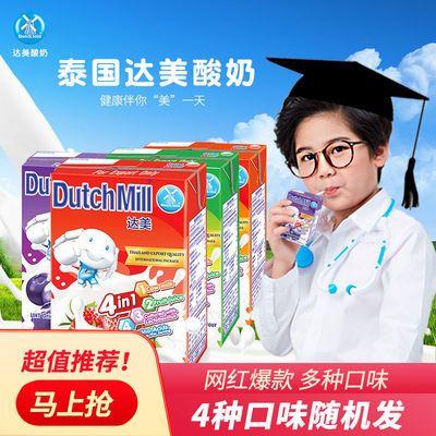 泰国进口达美酸奶全脂常温水果口味儿童早餐奶维生素学生奶4盒1排