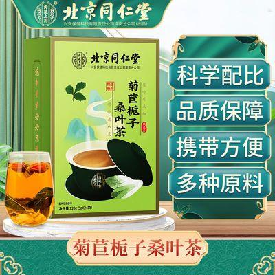 北京同仁堂菊苣栀子桑叶茶非清热降火降尿酸双降茶祛排酸养生茶