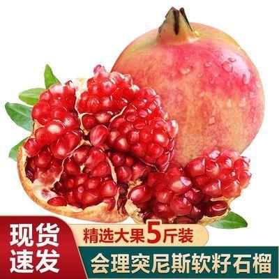 突尼斯软籽石榴新鲜孕妇水果大果3/5斤整箱现摘石榴5斤中大果包邮