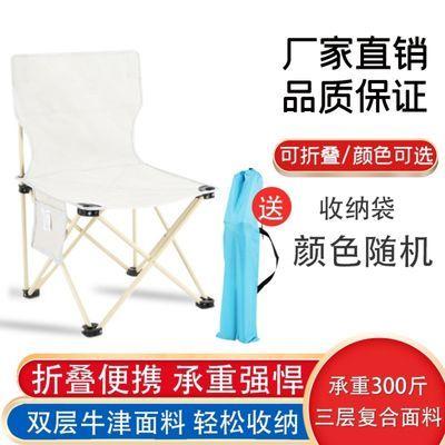 71247/户外便携休闲折叠椅子写生美术家用乘凉垂钓沙滩多功能轻便钓鱼椅