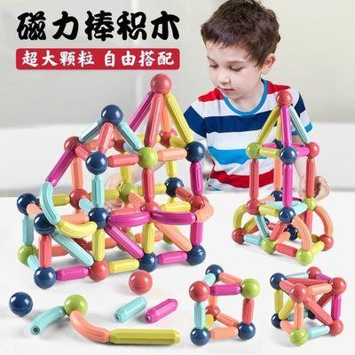 百变磁力棒儿童益智拼装大颗粒积木套餐男孩女孩早教亲子互动玩具