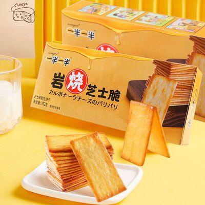 wingoo网红日式岩烧芝士脆学生上班族早餐速食饼干办公室零食点心