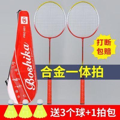 60273/儿童成人情侣学生羽毛球拍耐打高弹力进攻型超轻羽毛球球拍送手胶