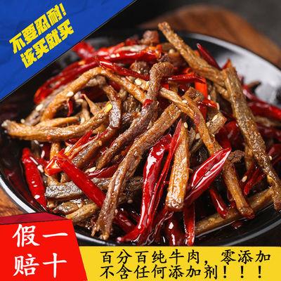真牛肉麻辣冷吃牛肉四川特产牛肉干辣味卤味熟食真空小吃零食袋装