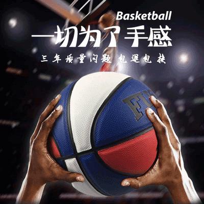 64604/篮球正品成人防滑超软7号球比赛中学生室内室外青少年高弹力蓝球