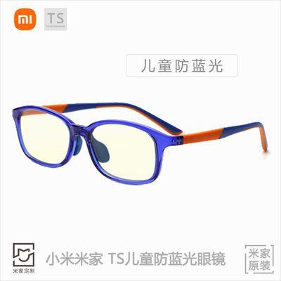 69372/小米米家TS儿童防蓝光眼镜电脑手机护目镜学生预防近视
