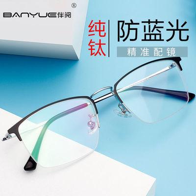 60085/近视眼镜男钛镜架商务半框大脸眼睛框可配眼镜变色防蓝光护目镜