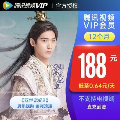 【券后9折】腾讯视频VIP会员12个月年卡腾讯影视视屏会员一年费
