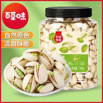 百草味盐焗开心果罐装净重500g*1/2罐原色无漂白孕妇健康零食坚果
