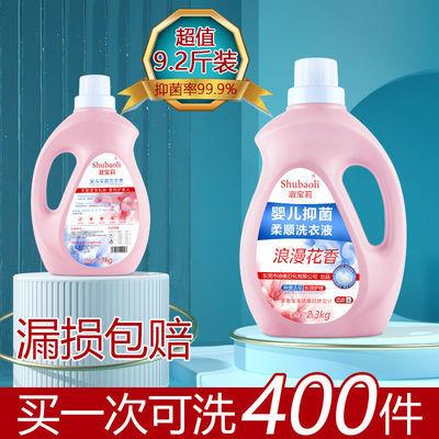 洗衣液香味持久超香留香洗衣液整箱批发冼衣液除菌除螨杀菌去污渍