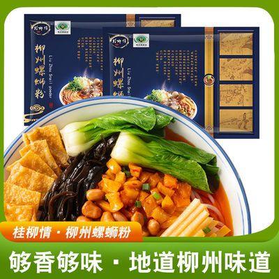 螺蛳粉广西柳州正宗特产酸辣粉螺蛳粉速食方便面米线批发包邮