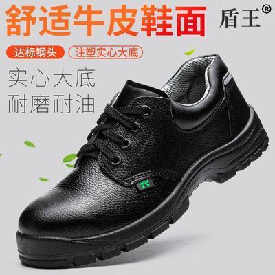 73256/正品盾王劳保鞋男士防砸钢包头耐油酸碱耐磨牛皮老保鞋2301工业鞋