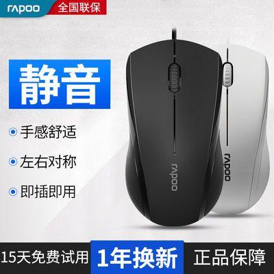 68887/雷柏N1600有线鼠标办公游戏静音按键电脑笔记本台式USB有线滑鼠