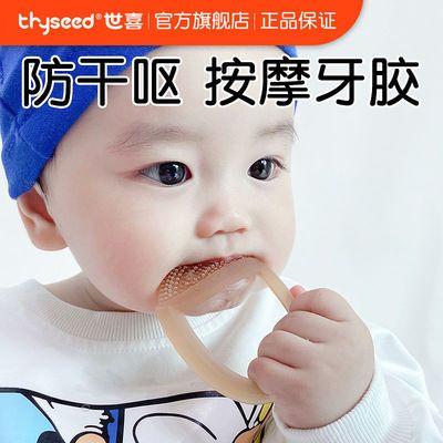 67223/世喜牙胶磨牙棒婴儿玩具硅胶可水煮咬咬胶宝宝神器安抚口欲期吃手
