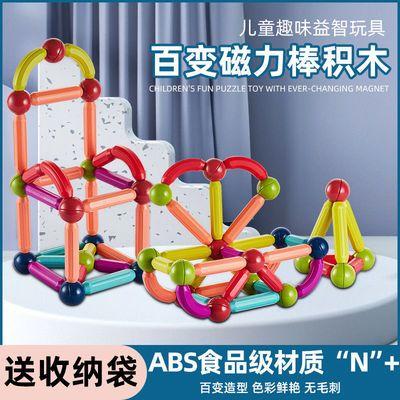 百变磁力棒组合套装儿童益智拼装3-12岁宝宝开发智力早教积木玩具