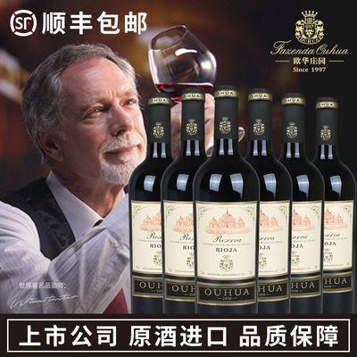 欧华庄园西班牙进口红酒 整箱6支歌海娜干红葡萄酒婚宴过节送礼
