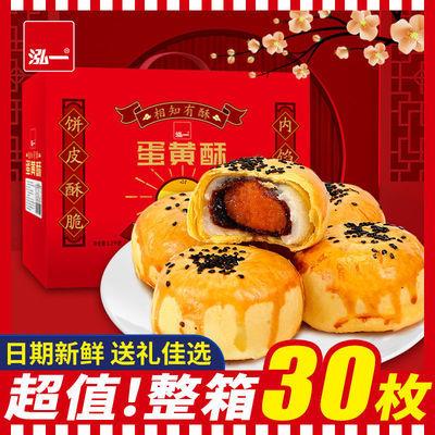 【30枚送礼盒】 泓一蛋黄酥雪媚娘夹心糕点送礼走亲戚手提礼盒5枚