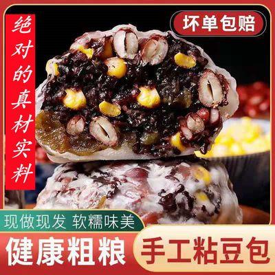 76134/粘豆包粗粮无糖低脂山东传统美食五谷杂料纯手工早晚餐即时代餐