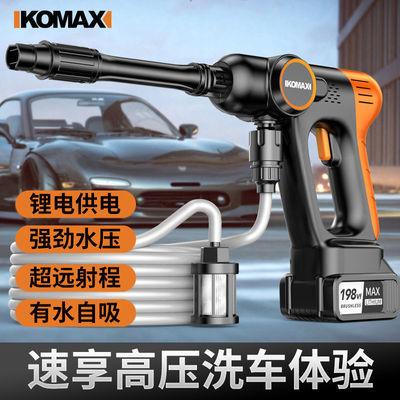 科麦斯无线锂电洗车机车家用电动便携水泵洗车神器高压水枪清洗机