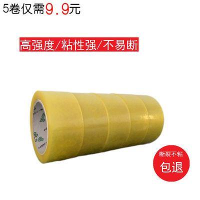 75753/透明胶带透明胶封箱胶带快递胶带打包批发包邮大卷高粘度拉伸强
