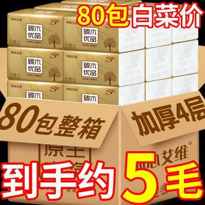 【80包加量一年装】原木抽纸家用批发卫生纸巾抽纸整箱餐巾纸抽