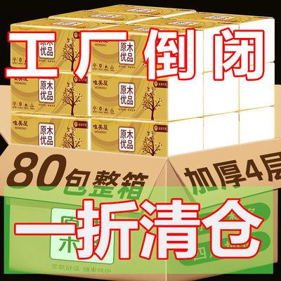 80包加量一年装原木抽纸整箱批发家用纸巾商用纸巾餐巾纸1包
