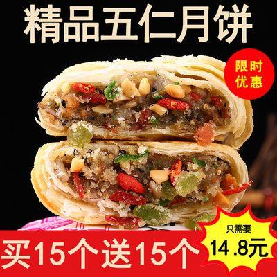 75164/【今日特价】苏式酥皮月饼五仁月饼老式多口味豆沙酥饼传统糕点心