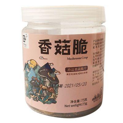 云南特产香菇干75g罐装脆片蘑菇脆香菇脆脱水即食孕妇零食小吃