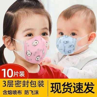 婴幼儿童一次性3D口罩0到12岁熔喷布防飞沫小学生立体透气口鼻罩