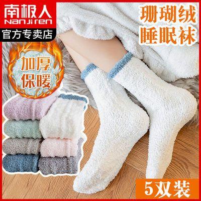 【南极人】珊瑚绒袜子女百搭纯色中筒冬季保暖可爱居家睡眠厚袜子