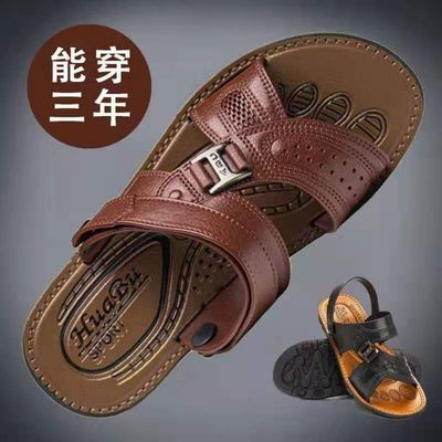 【工厂直销】新款夏季男凉鞋防滑防臭凉拖鞋中年男士凉拖鞋沙滩鞋