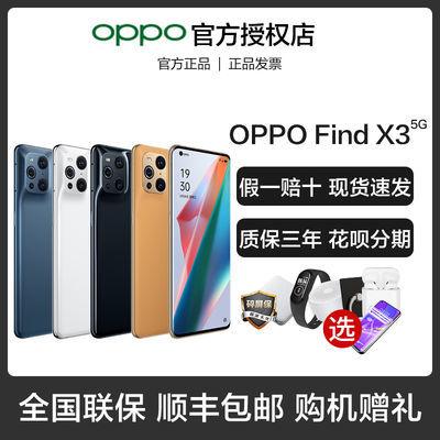 66591/OPPO Find X3 旗舰高通骁龙870 10亿色双主摄 全网通5G手机