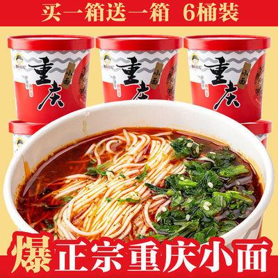 多买多送重庆小面桶装整箱非油炸方便面泡面麻辣小面方便速食代餐
