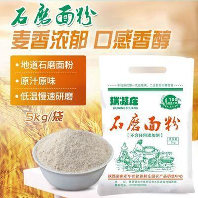 农家自磨面粉纯石磨面粉全麦面粉无添加剂馒头面包粉5斤装多规格