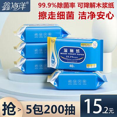 73551/倍尔洁湿厕纸40抽家用湿厕纸巾便携擦屁屁可冲马桶结阴私处抑菌