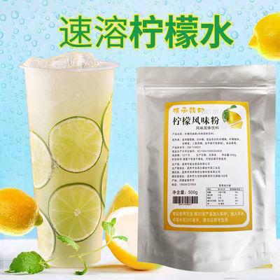 柠檬水专用粉柠檬果汁粉酸梅饮料粉速溶冲饮奶茶店火锅店原料批发