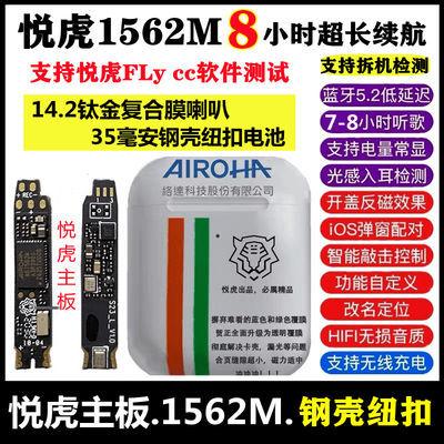 【A品纽扣电池】悦虎1562M洛达改名定位二代通用真无线蓝牙耳机