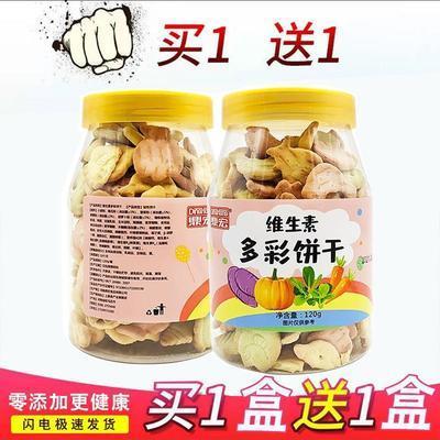 买一送一营养健康维生素蔬菜多彩饼干无添加饼干120g儿童休闲零食