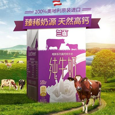 11月兰雀高钙全脂纯牛奶整箱200ml*12/24盒奥地利早餐奶家庭装