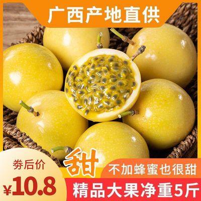 【超甜】广西黄金百香果特大果当季新鲜孕妇水果黄色皮鸡蛋果批发