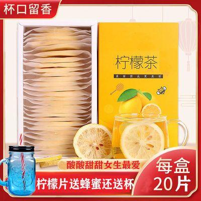 91714/柠檬片泡茶泡水非冻干柠檬片柠檬蜂蜜水茶网红柠檬女生喜爱送杯子