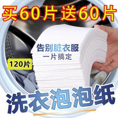 洗衣泡泡纸洗衣片强力去污抖音同款洗衣机泡泡纸洗衣片杀菌去污强